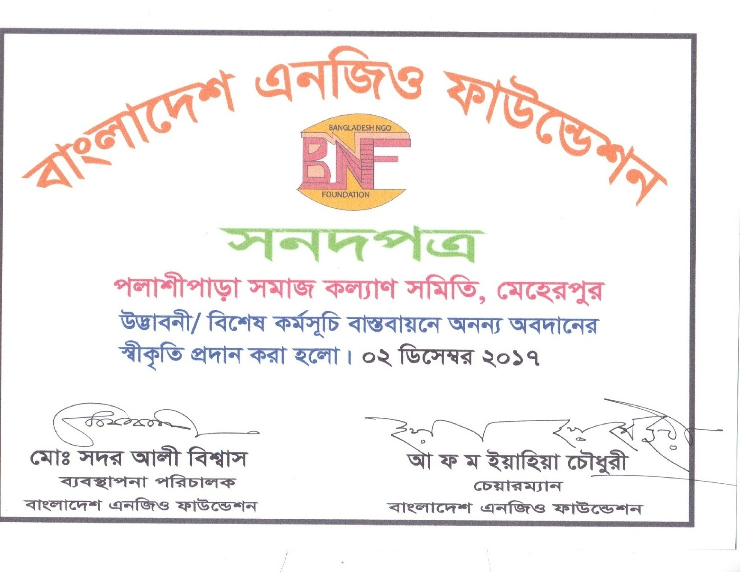 Bangladesh NGO Foundation