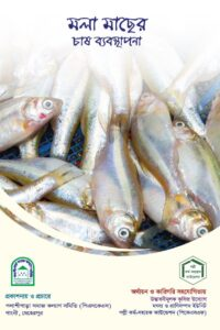 Mola Fish Hand Book