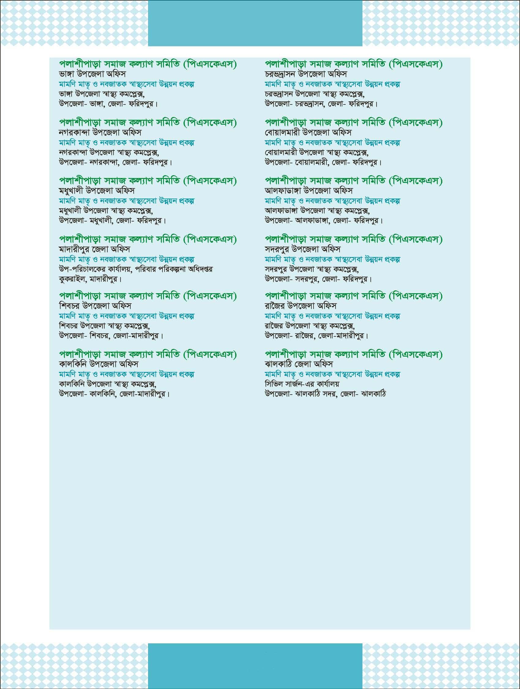 Annual Report 2019-2020 (Bangla Varson)_Page_3